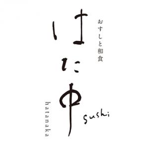 Sushi and Japanese cuisine Hatanaka - おすしと和食 はた中