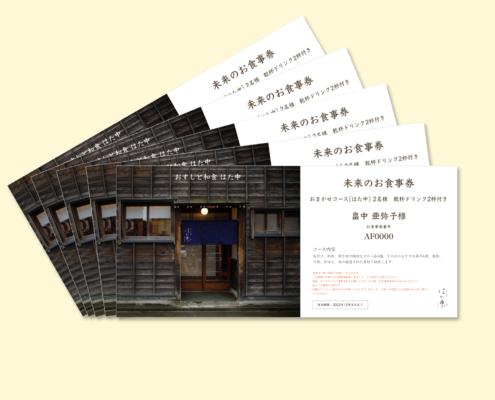 おすしと和食はた中未来のお食事券